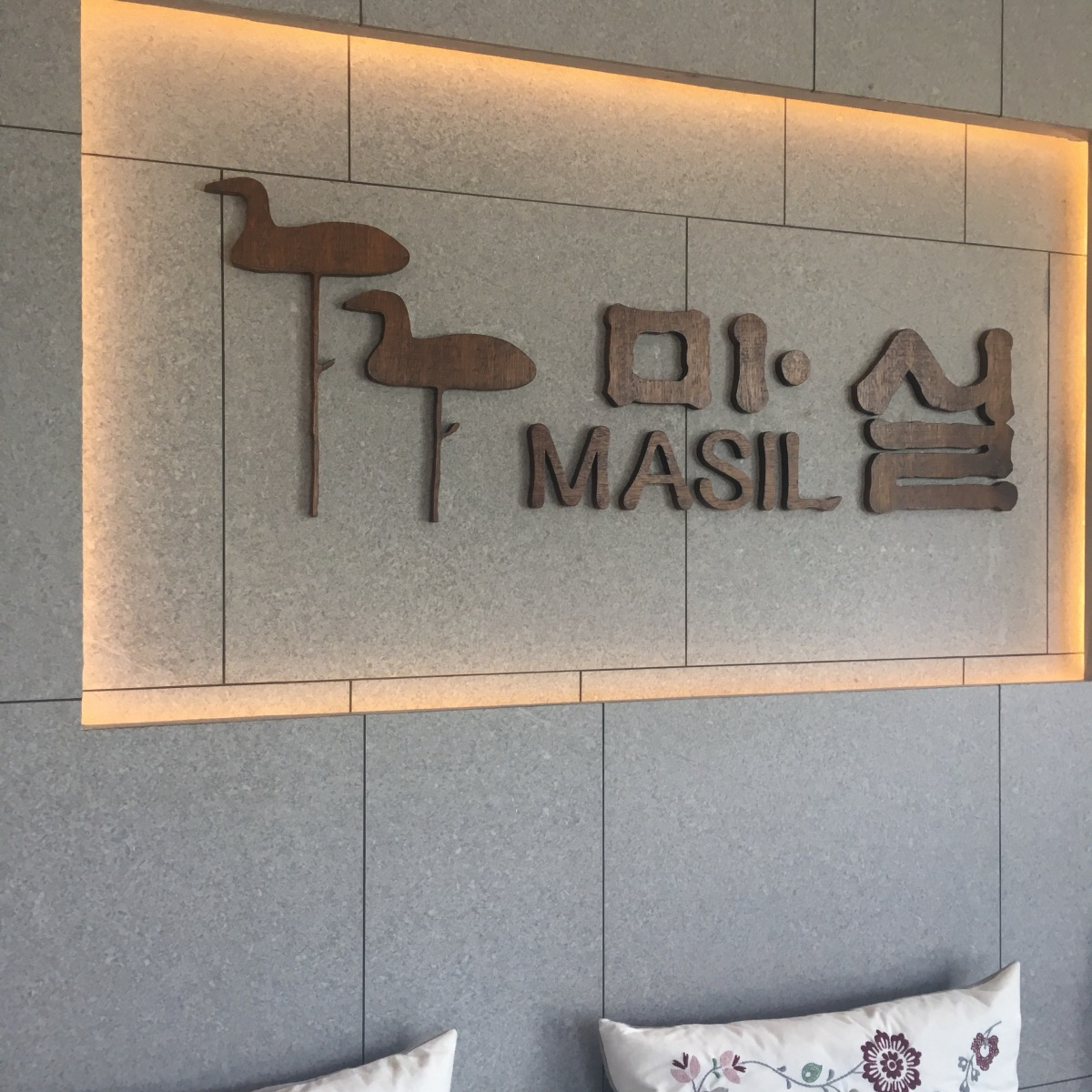 My Korean Food adventure continues at Masil