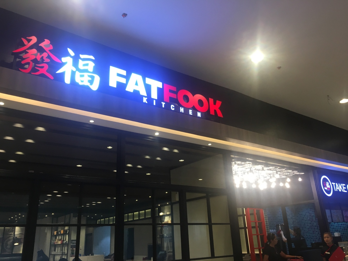 Family's Intro to Fat Fook at Robinsons Galleria