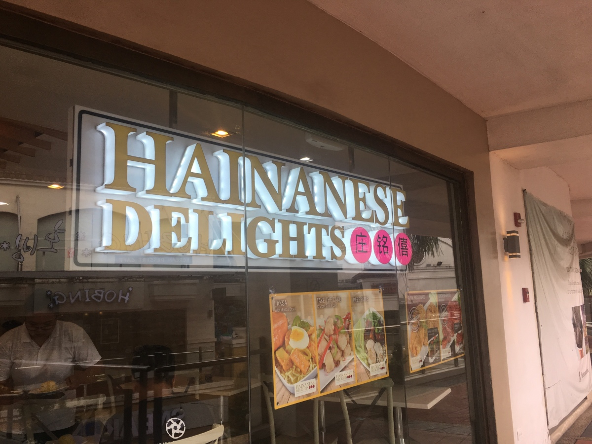 Affordable Asian flavors Hainanese Delights, Eastwood