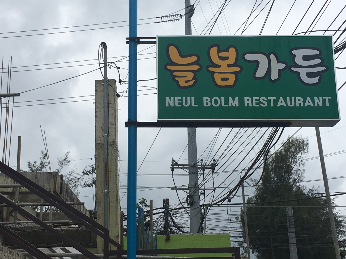 Happy Korean Lunch at Neul Bolm, Tagaytay