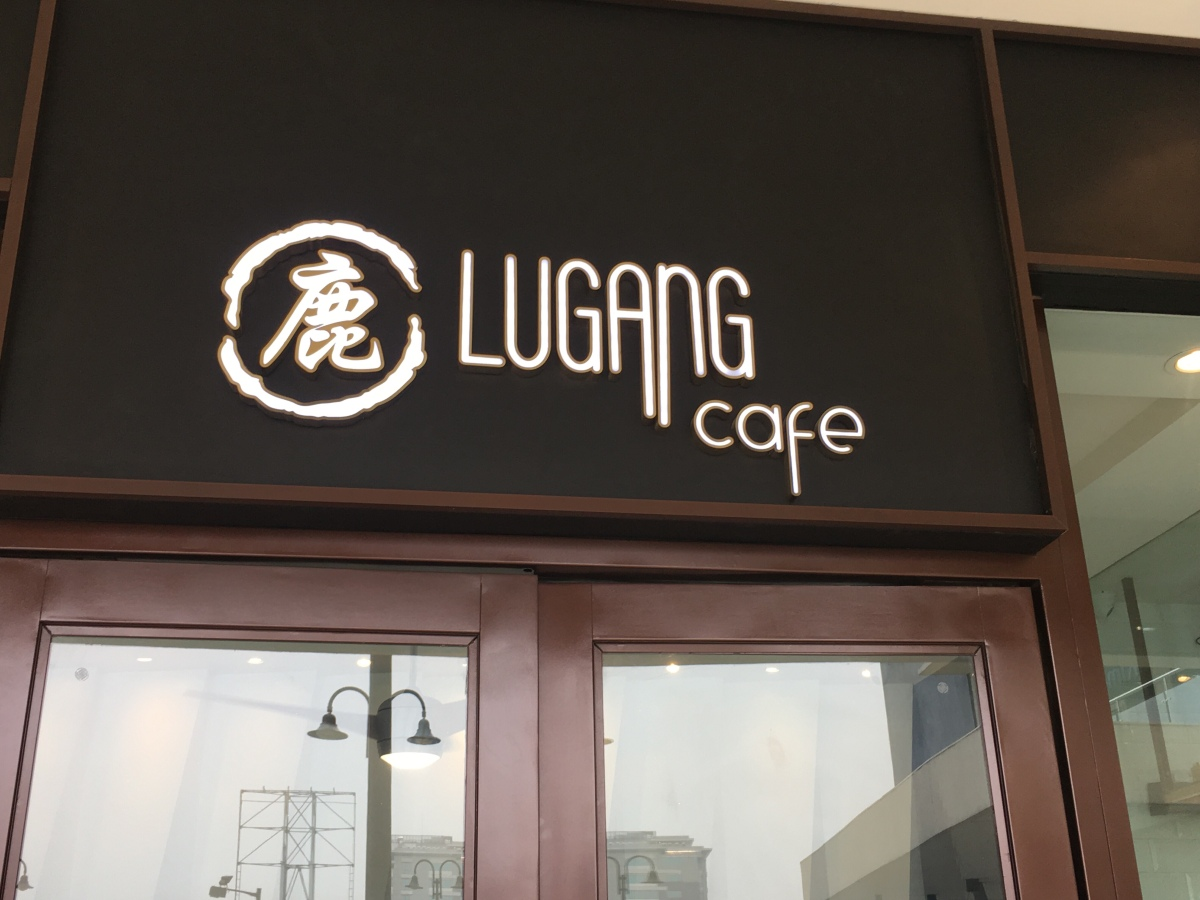 Sumptuous Chinese Lunch at Lugang Cafe, Greenhills