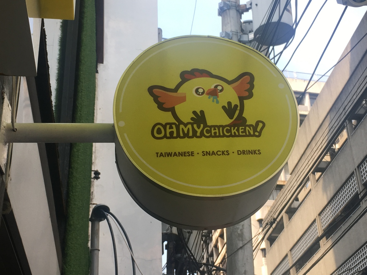 Affordable snacking at Oh My Chicken,Tondo