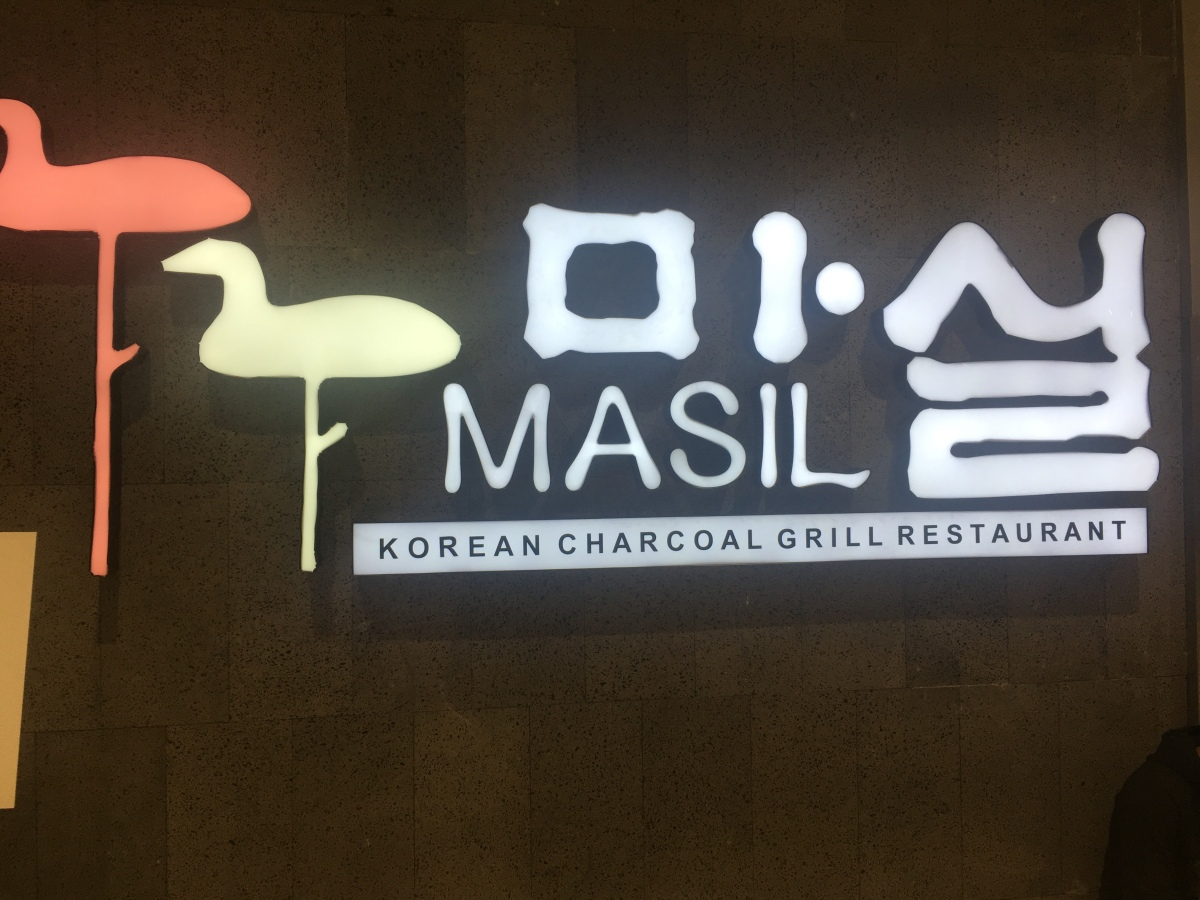 New Masil branch at SM Mega Fashion Hall now open